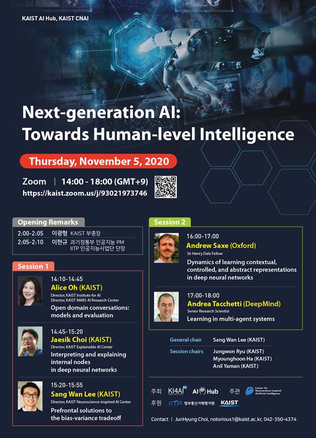업로드2)) 차세대 인공지능(AI) 국제 워크숍 포스터.png